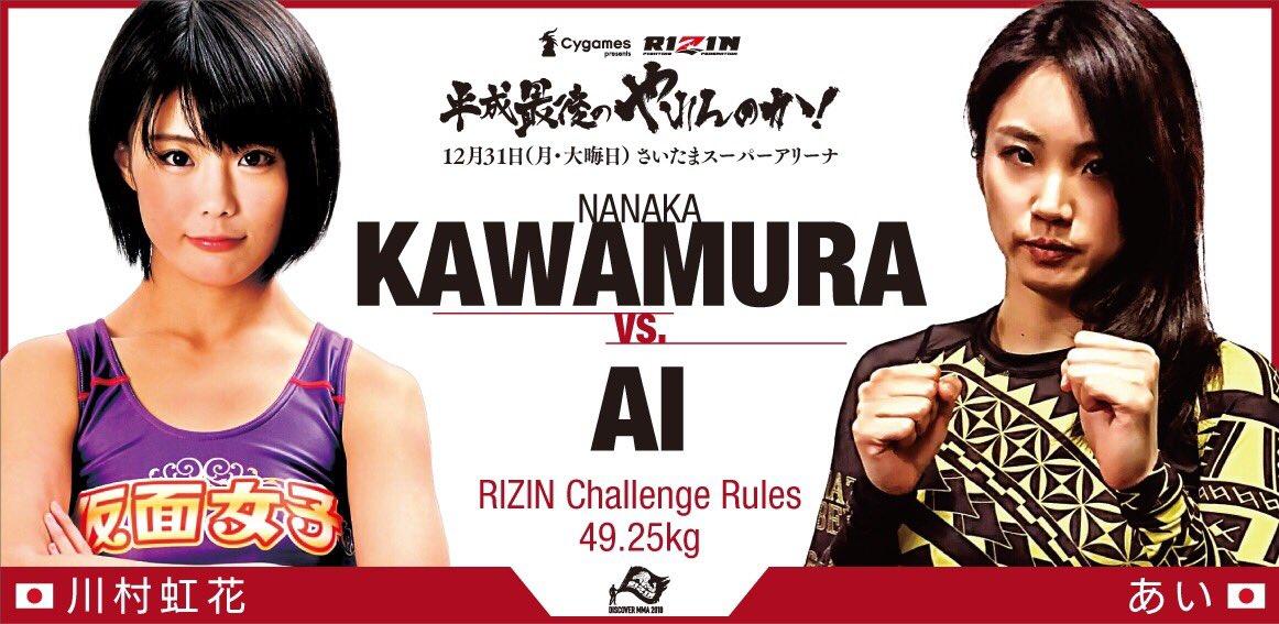 181231rizin-image-kawamurananaka-ai.jpg