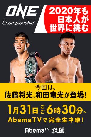 【PR】AbemaTV 格闘チャンネル 1月31日(金) 18:30 ~ 生中継 ONE Championship マニラ大会
