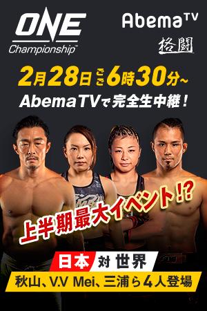 【PR】ONE Championship 2月28日 ごご6時30分~ AbemaTVで完全生中継!