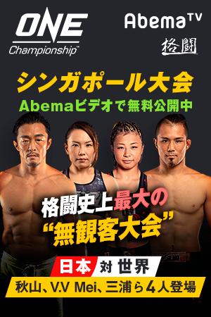 【PR】ONE Championship 2月28日 シンガポール大会 Abemaビデオで無料公開中
