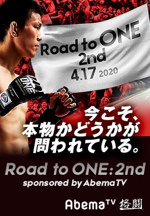 【PR】Road to ONE:2nd 4月17日(金) AbemaTV格闘チャンネルで生中継