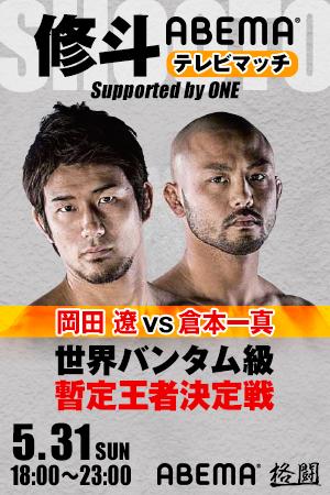 【PR】修斗 ABEMAテレビマッチ Supported by ONE 5月31日 18:00~23:00 AbemaTV格闘チャンネルで生中継