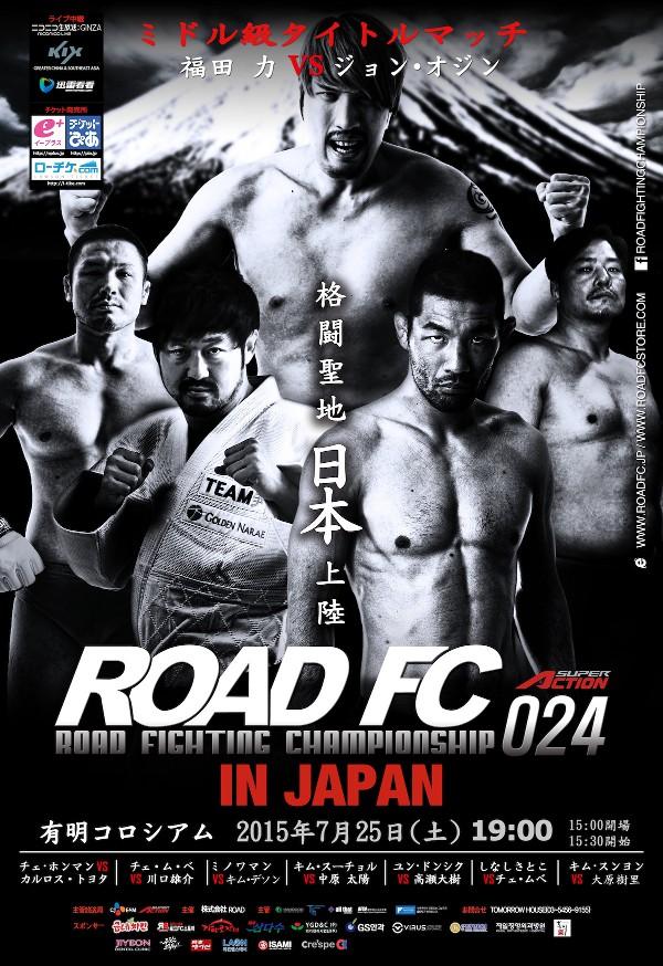 150725roadfc-poster.jpg