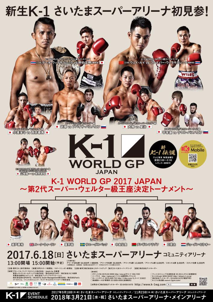 170618k1wgp-poster-b.jpg