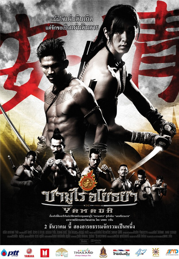 101127yamada poster - Ямада: Самурай Нагасама ✸ 2010 ✸ Таиланд