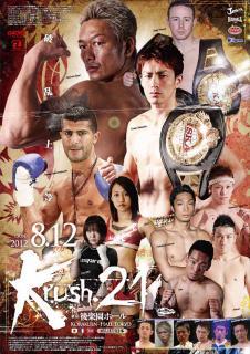 120821krush-poster.jpg