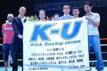 K-U 10周年記念セレモニー