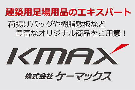 KMAX(ケーマックス)建築用足場用品のエキスパート